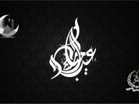 news eid